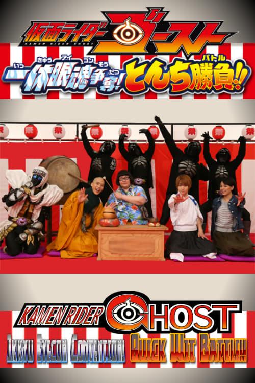 Kamen Rider Ghost: Ikkyu Eyecon Contention! Quick Wit Battle!!