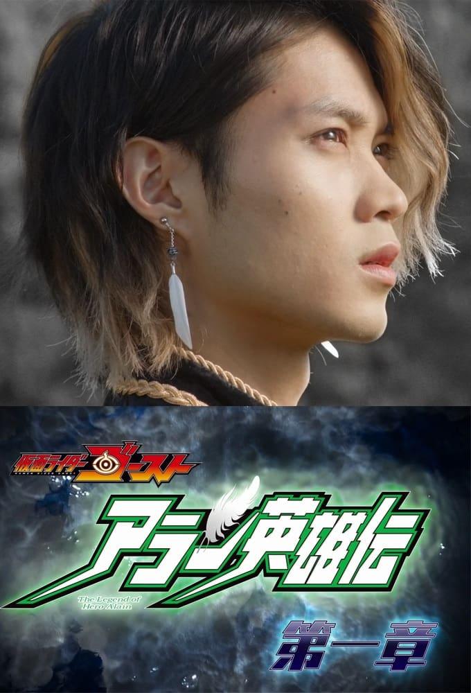 Kamen Rider Ghost: The Legend of Hero Alain