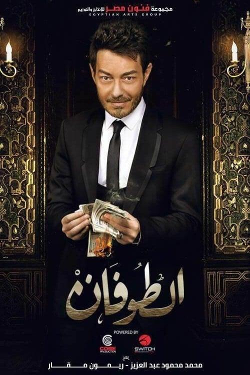 Al Tofan