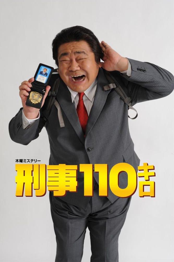 Keiji 110 kiro