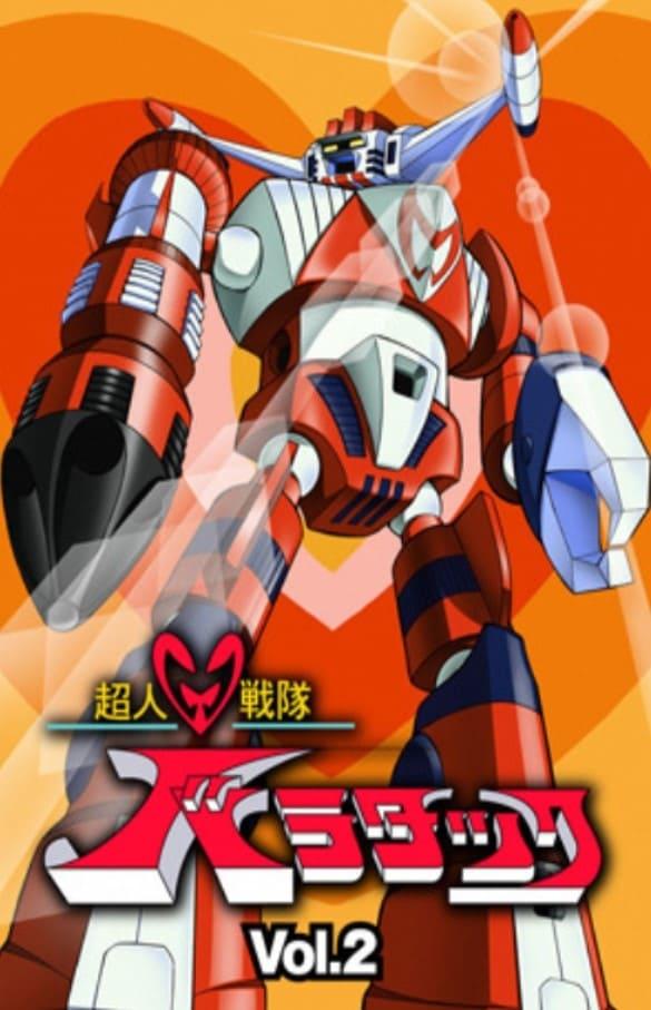 Chojin Sentai Barattack