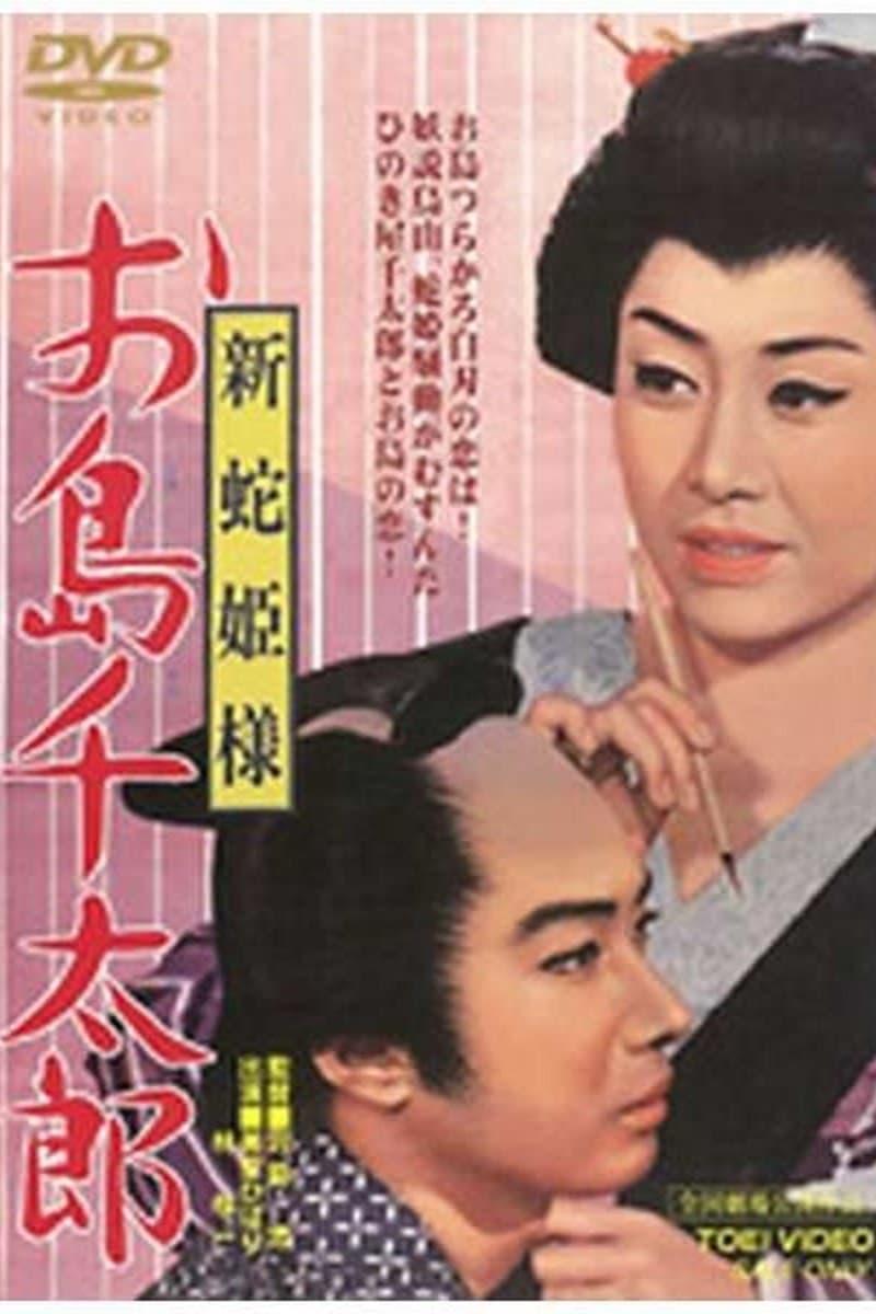 Snake Princess: Oshima and Sentaro