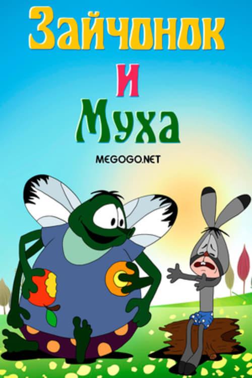 Зайчонок и муха