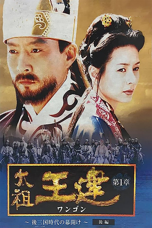 Emperor Wang Gun