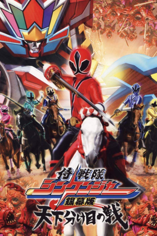 Samurai Sentai Shinkenger le film: La guerre fatale