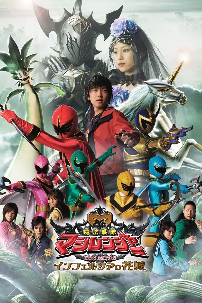 Maho Sentai Magiranger Le Film - La Fiancée d'Infershia