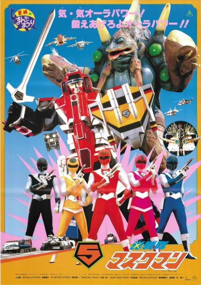 Hikari Sentai Maskman: The Movie