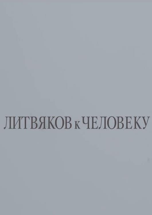 Litvyakov To Man