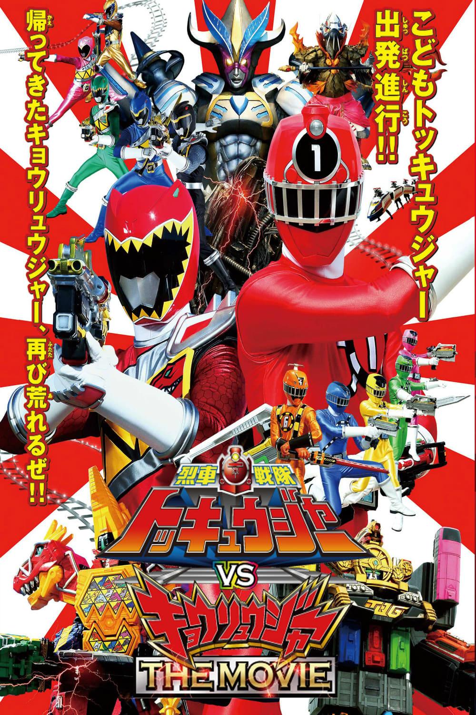 Ressha Sentai ToQger vs. Kyoryuger: The Movie