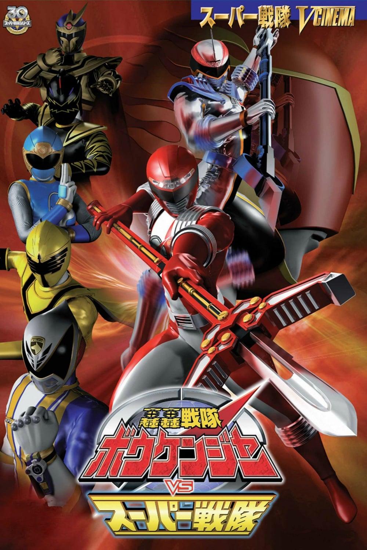 GoGo Sentai Boukenger vs. Super Sentai