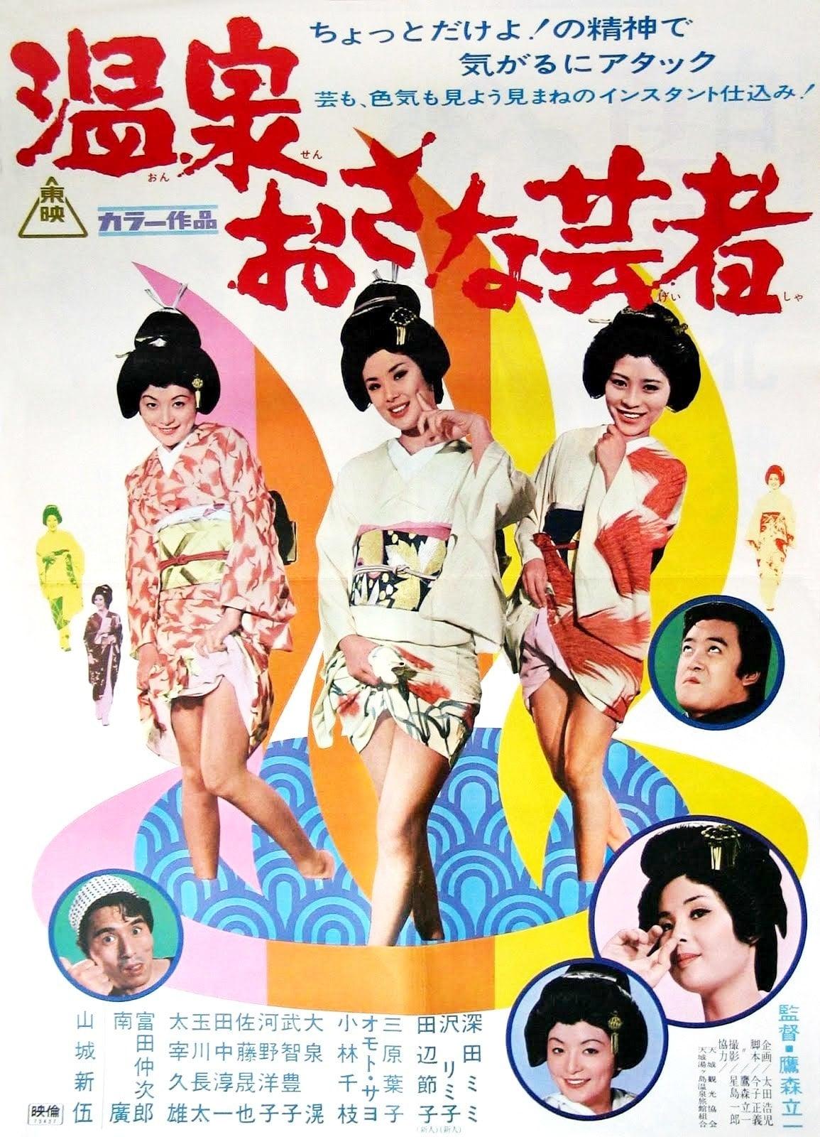 Three Little Geisha