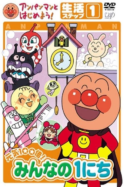 Anpanman to Hajimeyou! Minna no 1 nichi