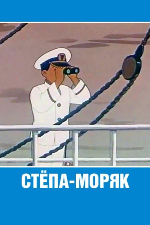 Styopa-moryak