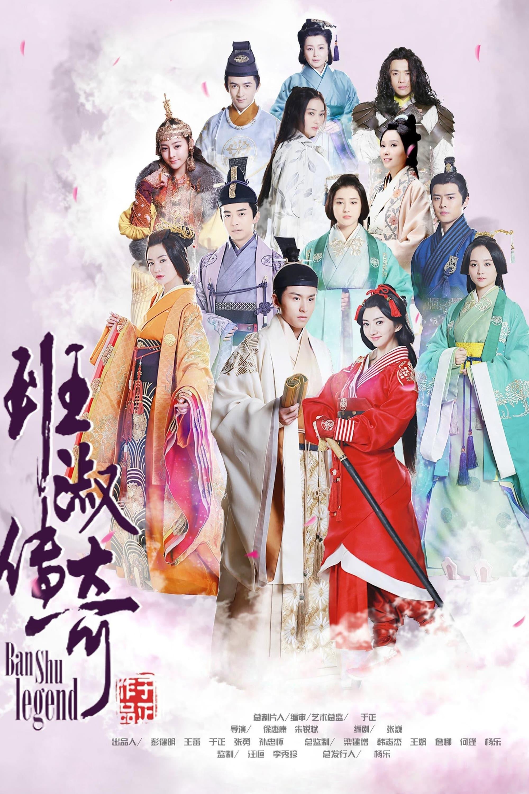 Ban Shu Legend