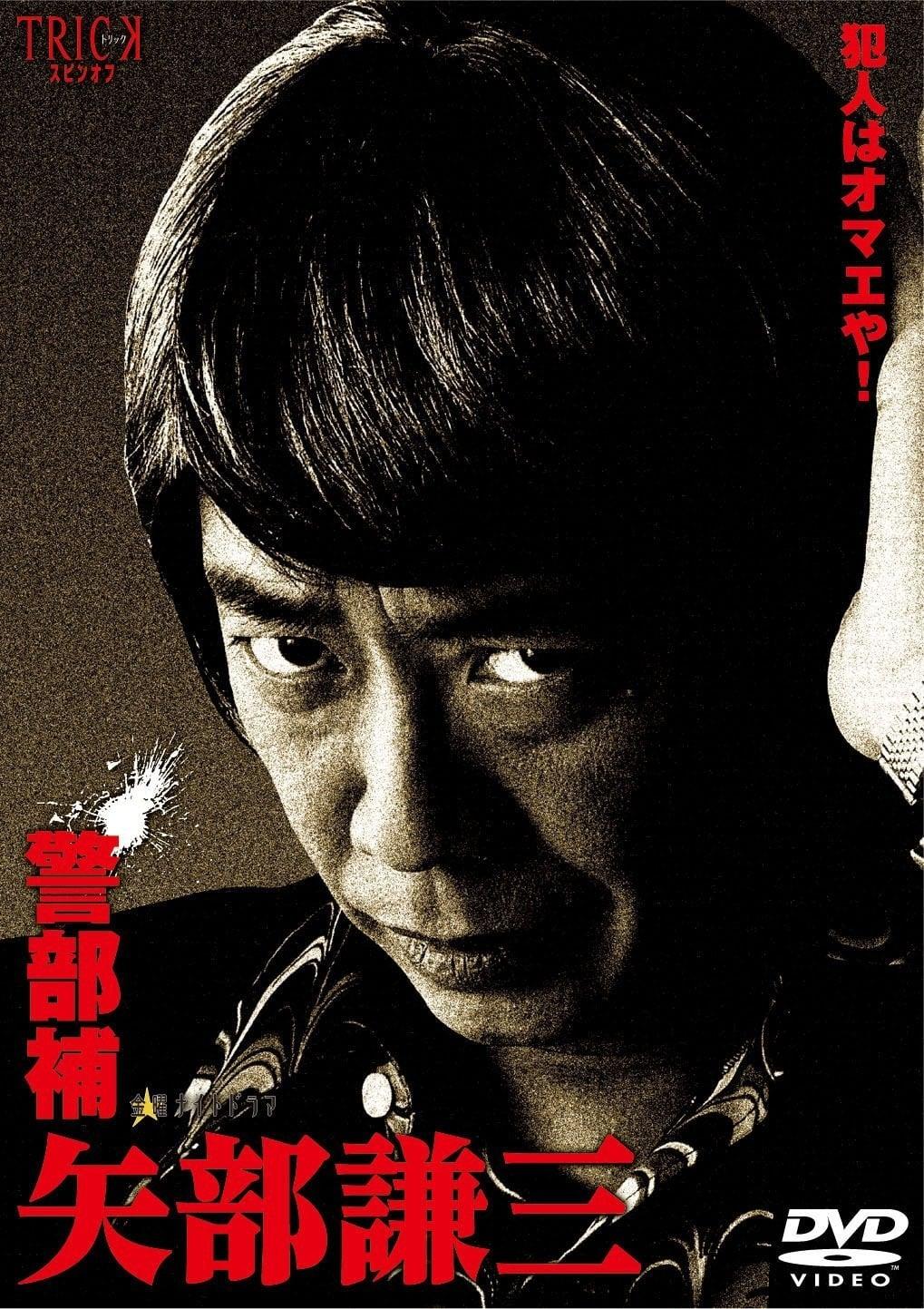Keibuho Yabe Kenzo