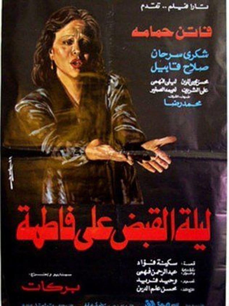 The night of the arrest of Fatima