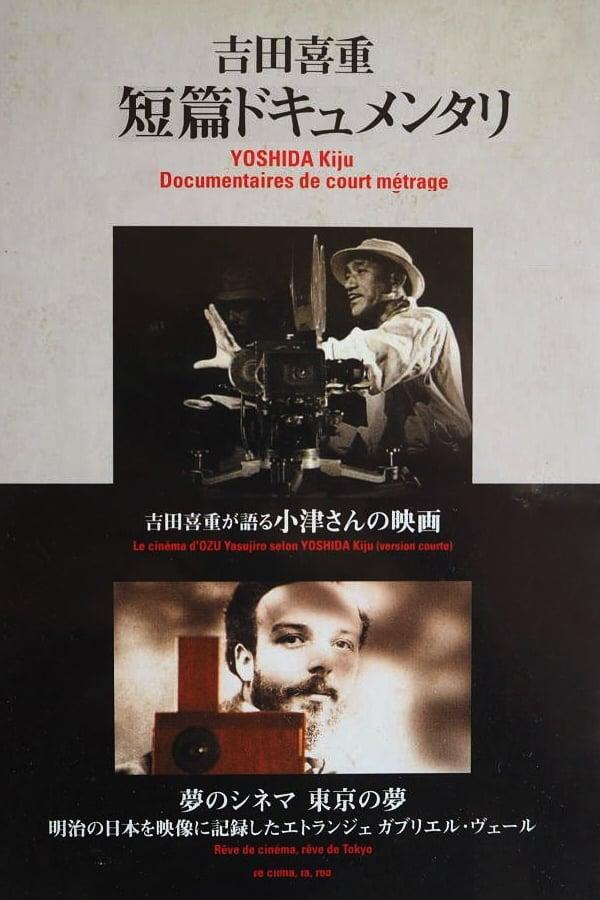 The Cinema of Ozu According to Kiju Yoshida