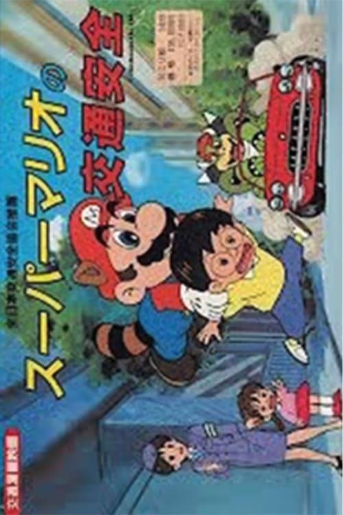 Super Mario Traffic Safety
