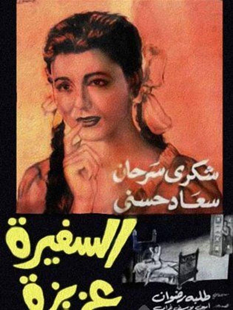 El safira Aziza