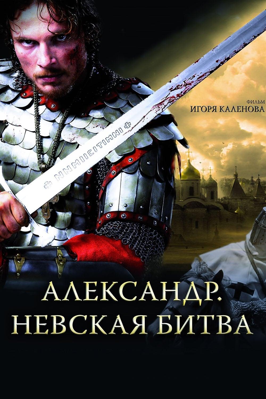 Alexander, der Kreuzritter