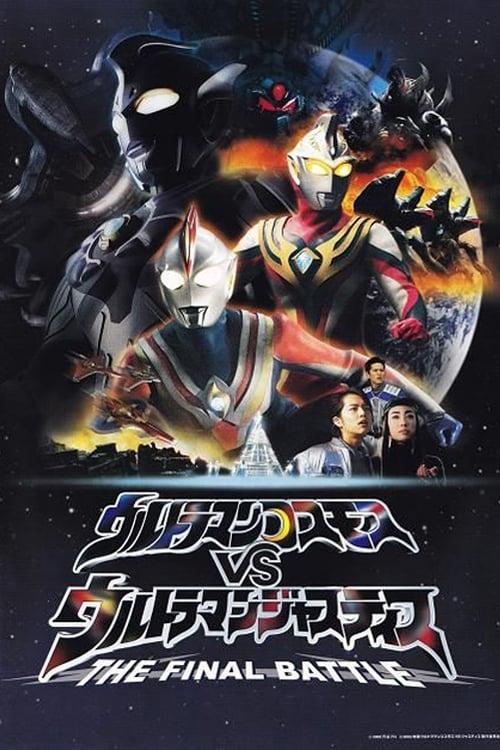 Ultraman Cosmos vs. Ultraman Justice: The Final Battle