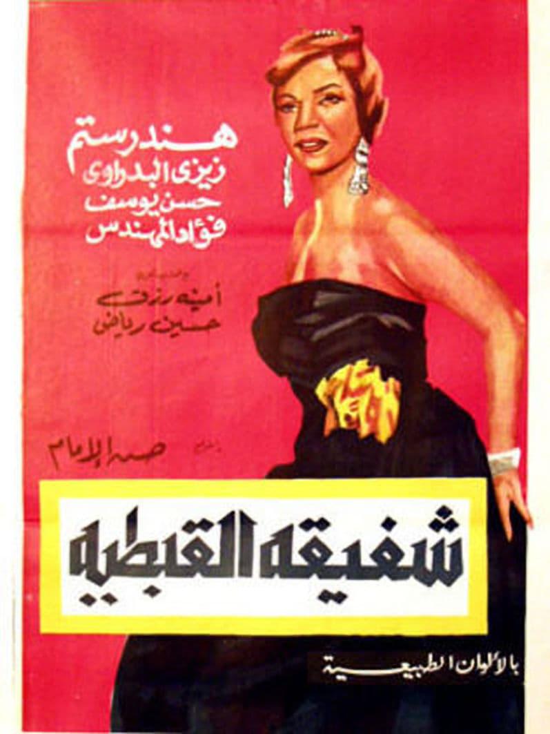 Chafika The Copt Girl