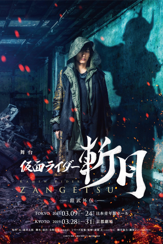 Kamen Rider Zangetsu the Stage -Gaim Gaiden-