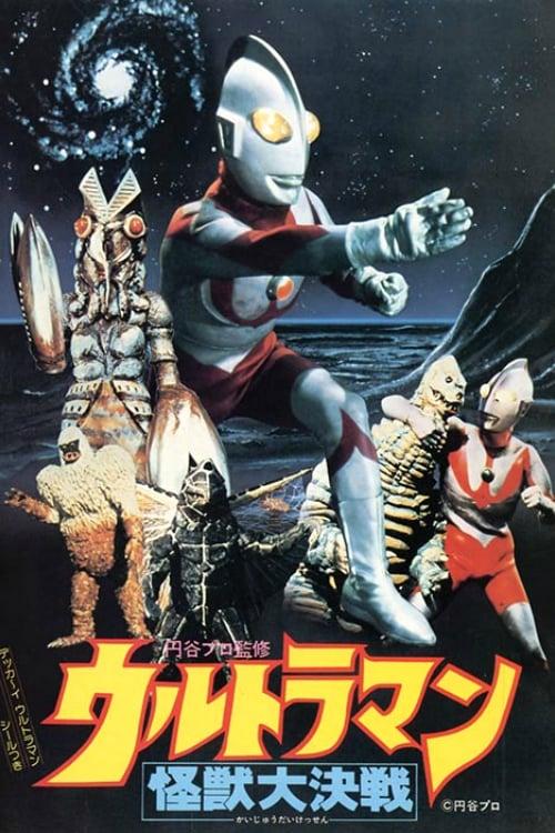 Ultraman: Great Monster Decisive Battle