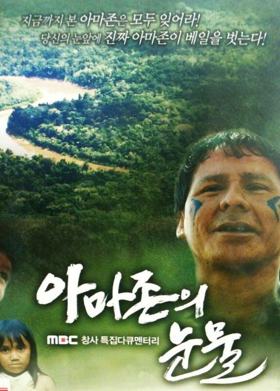Tears of the Amazon
