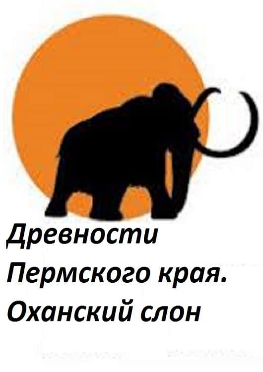 Perm Antiquities. The Elephant of Okhansk