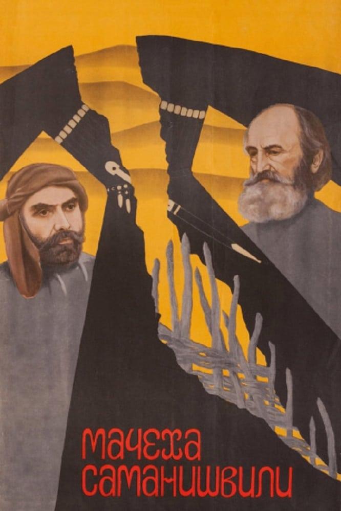 Stepmother Samanishvili