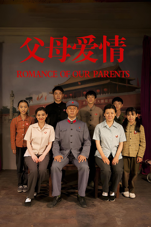 Romance of Our Parents