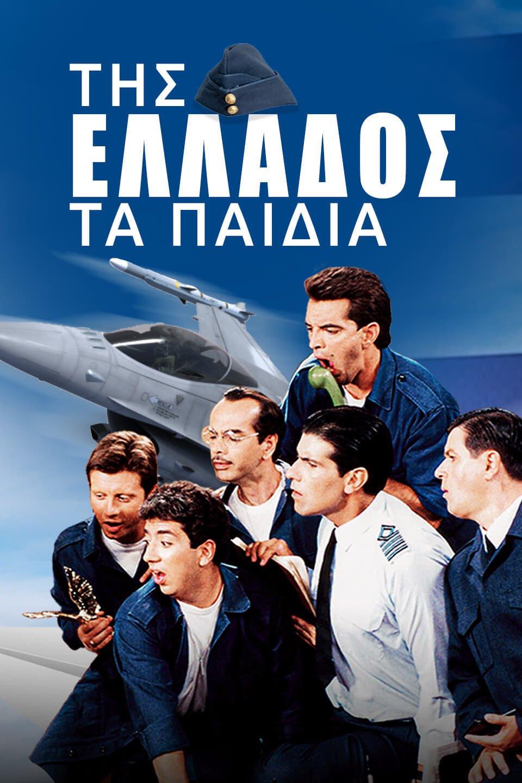 Της Ελλάδος τα Παιδιά