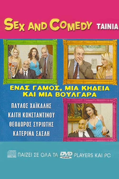 Ένας Γάμος, Μια Κηδεία Και Μια Βουλγάρα