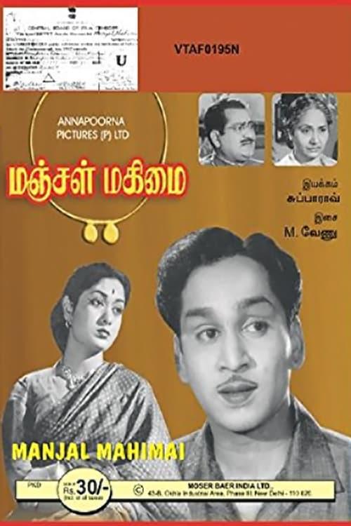 Manjal Mahimai