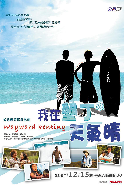 Wayward Kenting
