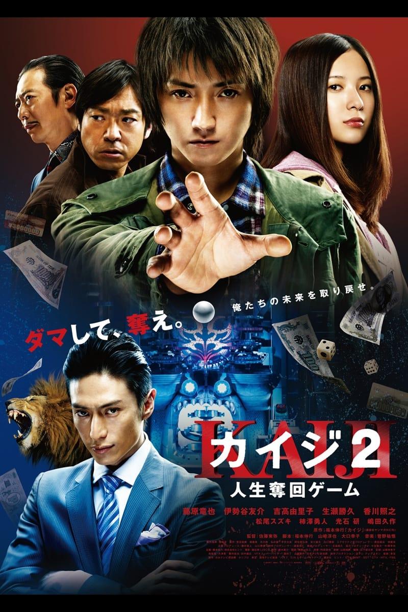 Kaiji 2: The Ultimate Gambler