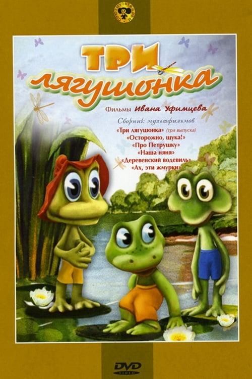 Три лягушонка (Выпуск 1)