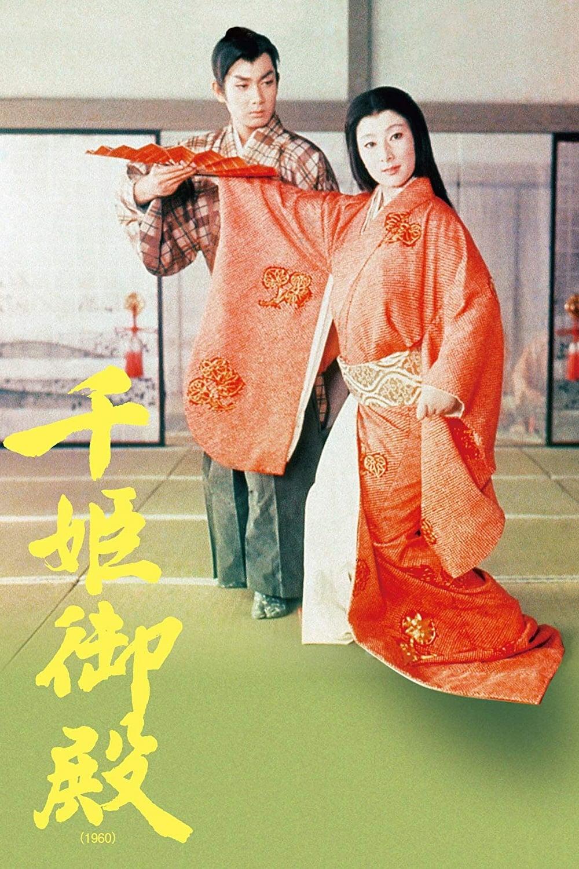 Princess Sen in Edo