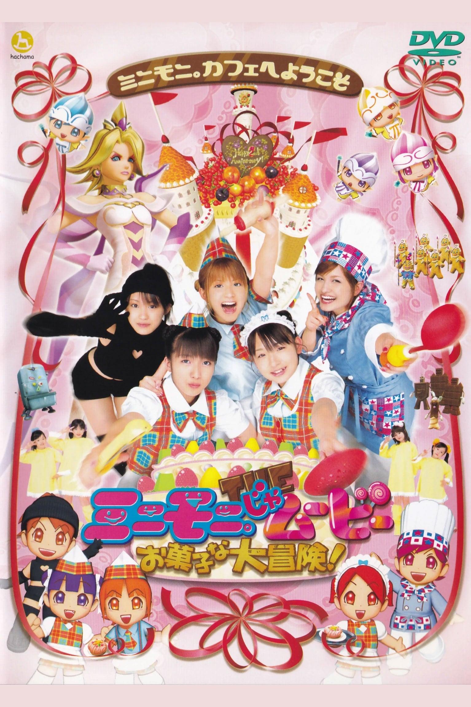 Minimoni. the Movie Okashi na Daibouken!