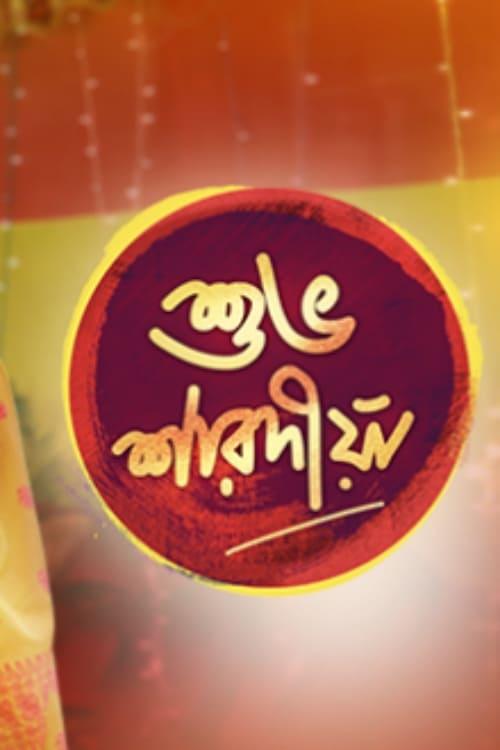 Shubho Sharadiya