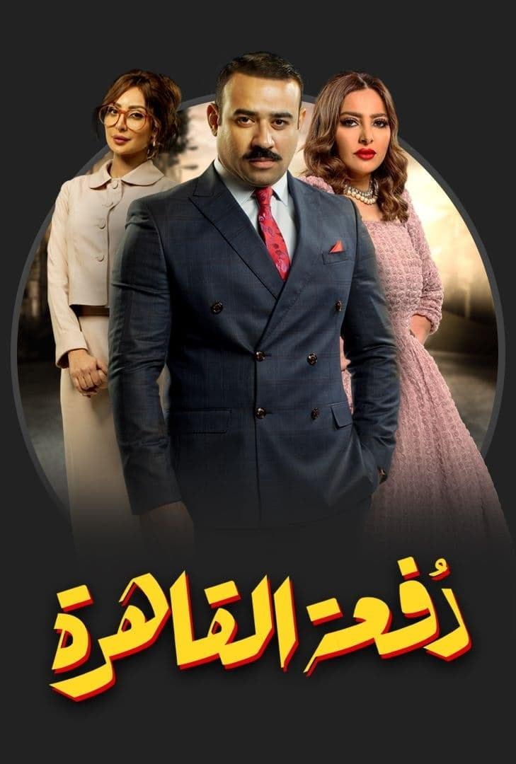 Cairo's Class