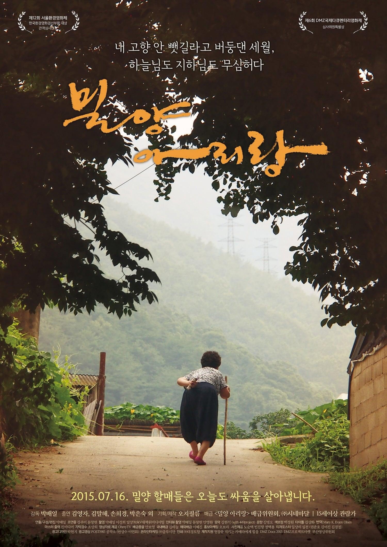 Miryang Arirang - Legend of Miryang 2