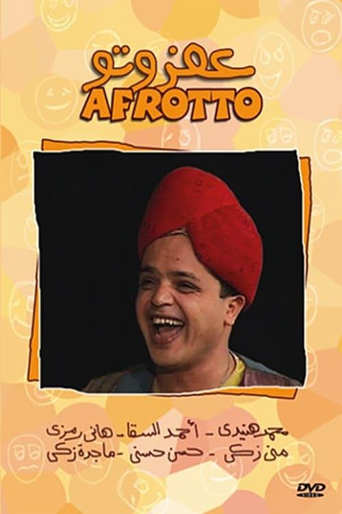Afrotoo