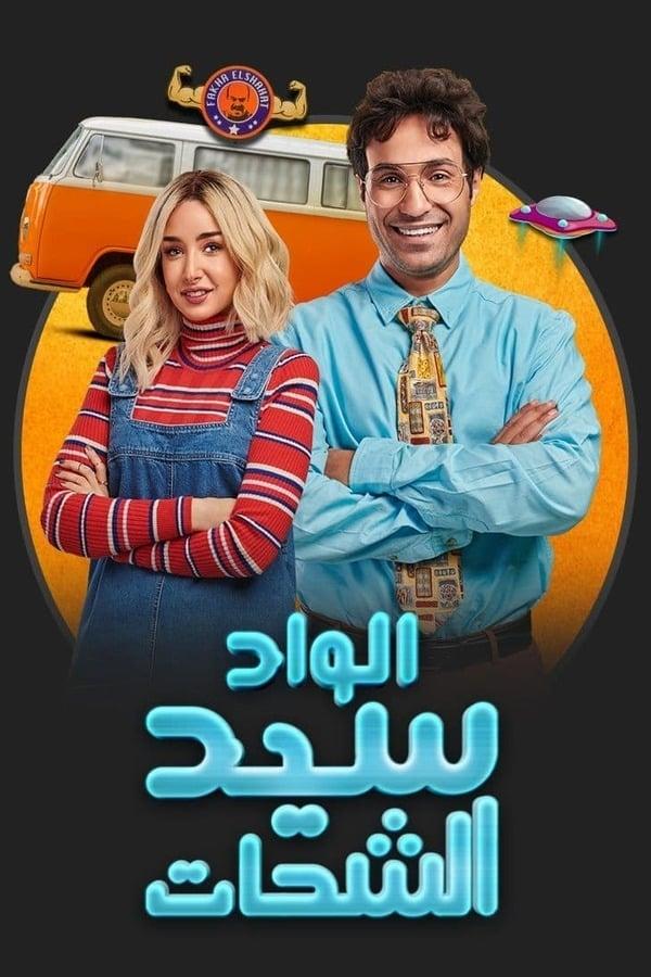 El Wad Sayed El Shahat
