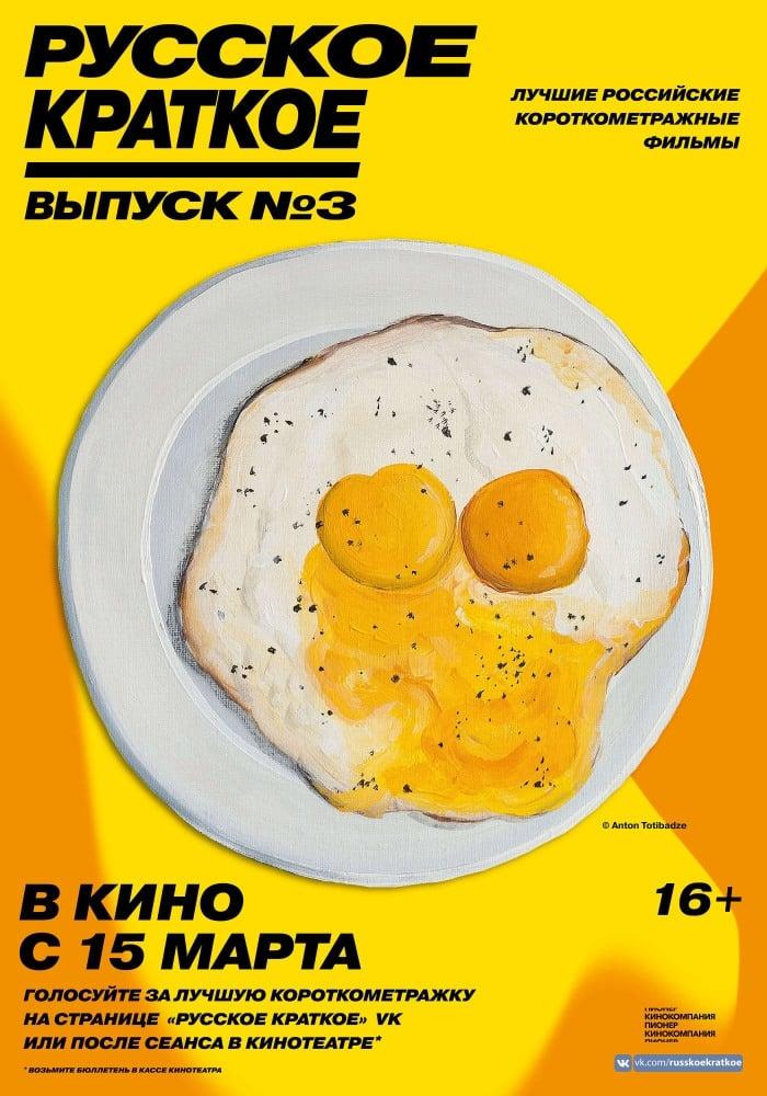 Russian Shorts. Vol. 3