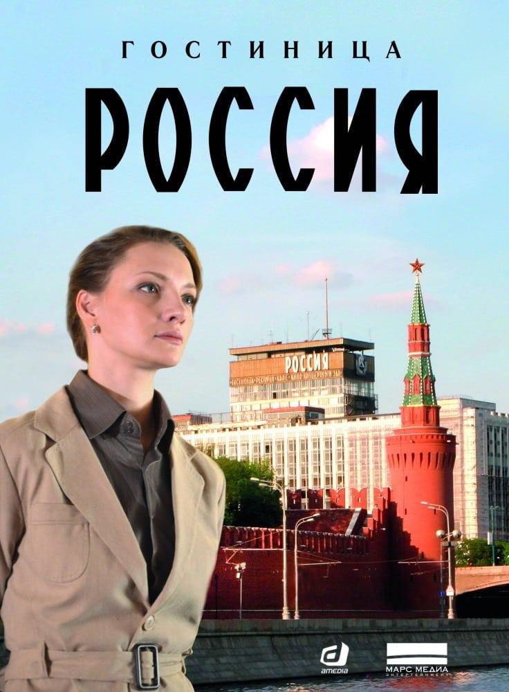 "Hotel ""Rossiya"""