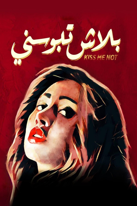 Kiss Me Not