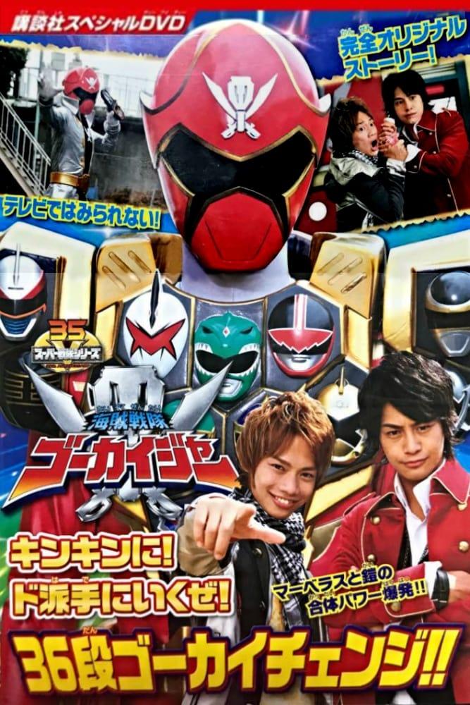 Kaizoku Sentai Gokaiger - ¡Dorado! ¡Hagamos un llamativo espectáculo!