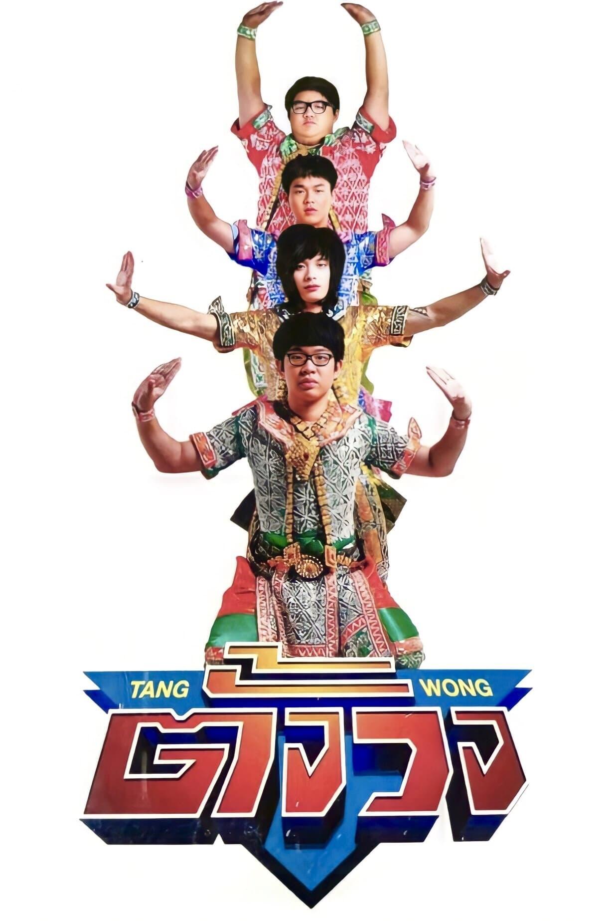 Tang Wong